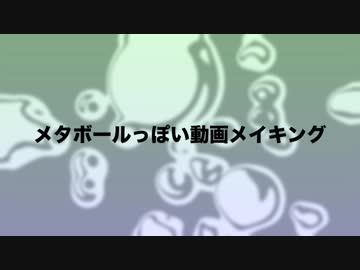 【Aviutl】メタボールっぽい動画メイキング