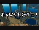 【ゆっくり実況】ありきたりな海洋サバイバル Part14【Raft】