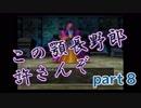 【part8】ちょすこんクエストV【PS2ドラクエV】