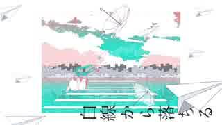 【初音ミク】「白線から落ちる」【オリジナル曲】