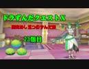 【DQX】ドラずんだクエストX 目覚めし五つのずんだ餅 23個目【ネタバレ】