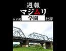週報『マジムリ学園』批評 9.13号〜第9話徹底検証&10話大胆...
