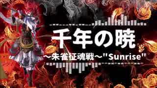 【FFXIV】極朱雀 BGM -千年の暁- 1時間ル