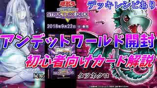 【遊戯王】アンデットワールド3つ買い安