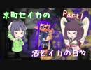【Splatoon2】京町セイカの酒とイカの日々 第一話【ウデマエX】