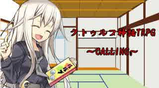 【クトゥルフ神話TRPG】CALLING part0(