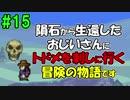 【ジブリア】十字キー覚えたての妻と開拓!ジブリ生活!!part15