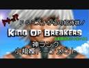 【凶悪MUGEN-神上位以上-】FSミズチからの招待状! King Of Breakers-神ランク小規模トーナメント-【OP】 thumbnail
