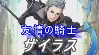 【FEヒーローズ】闇へと進みゆく - 友情の騎士 サイラス特集