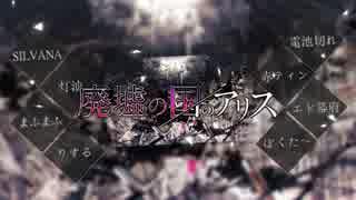 【合唱】廃墟の国のアリス【8人】