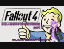 【Fallout4】多重人格者ゆかりの世紀末探検記 part3