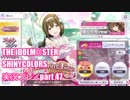 アイドルマスターシャイニーカラーズ【シャニマス】実況プレイpart47【ガシャ】