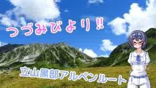 つづみびより ~立山黒部アルペンルート!~