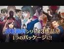 PS4/Switch新作『逆転裁判123 成歩堂セレクション』プロモーション映像