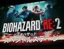 新作『バイオハザード RE:2』TGS2018 スペ