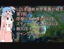 LOLを讃岐弁琴葉茜が研究 第1話 「序盤に赤か青のバフをスティールしてあわよく...
