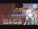 【Minecraft】あかりの雪原工魔譚 #7【VOICEROID実況】