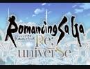 最新情報『ロマンシングサガ3』完全新作『ロマンシングサガ リ・ユニバース』【TG...
