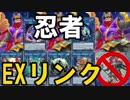 【遊戯王ADS】エクストラリンク忍者【YGOPRO】