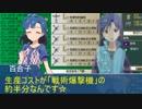 【ミリマス×HoI2】アイドルたちの日本内戦part7【都道府県大戦MOD】