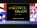 レトロゲーメイドARS第4回「ゲーなんとかセンターなんとかX」【レトロゲーム紹介...