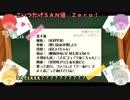 【うっかり卓ゲ祭り】住めば都のオマジナ荘【実卓リプレイ】
