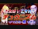 【CHUNITHM】たたけ!こすれ!チュウニズム Part06【VOICEROI...