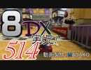 初日から始める!日刊マリオカート8DX実況プレイ514日目