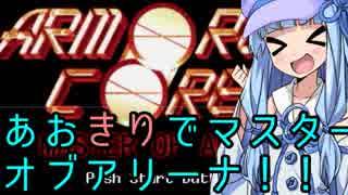 【ARMORED CORE MOA】あおきりでマスター