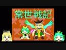 常世戦記【RPGツクールMV】
