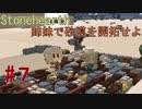 【Stonehearth】 姉妹で砂漠を開拓せよ #7 【VOICEROID 琴葉茜・葵実況プレイ 】