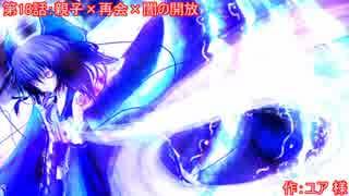 【MUGENストーリー】東方異幻想 第18話『