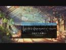 「ニコカラ」 Gumi - 「  心做し | Somehow |  Arrange Off...