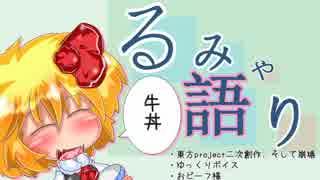 【東方】るみゃ語り 第11話「牛丼」