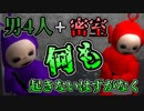 【GMOD】密室+男だらけ=?【実況】