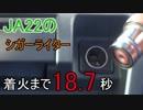【ジムニー】 シガーライター 【JA22】