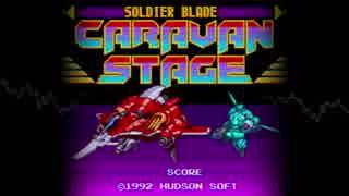 ソルジャーブレイド CARAVAN STAGE1 のアレンジ(超かっこいい)
