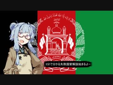 【アフガニスタン】失敗国家3分解説【VOICEROID解説】