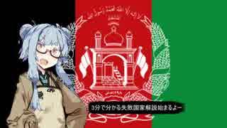 【アフガニスタン】失敗国家3分解説【VOIC