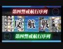 【艦これ】2018初秋イベ 抜錨!連合艦隊、西へ! E-5甲 2本目...