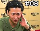 【無料】時人が「荒野行動」実況しながらカンパイ! 第8回放送 1/2