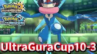 【ポケモンUSM】第10回ウルトラグラカップ