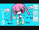 微炭酸ソーダ / とくめいちゃん