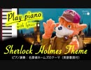 名探偵ホームズの自作着ぐるみで、名探偵ホームズのテーマを弾いちゃったりなんか...