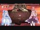 【YsO】琴葉姉妹と「女神」を探しに行こう part28 後半 トール編