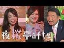 【夜桜亭日記 #80 after】水島総が視聴者の質問に答えます![桜H30/9/23]