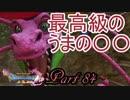 【ネタバレ有り】 ドラクエ11を悠々自適に実況プレイ Part 84