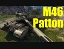【WoT:M46 Patton】ゆっくり実況でおくる戦車戦Part439 byアラモンド