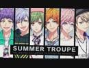【A3!】新ユニットテーマ曲試聴 中毒になる動画 夏組『夏って☆パリパリ!』