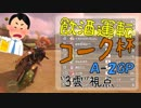 【3雲視点】酒に溺れた者どものマリオカート8DX実況【コーク...